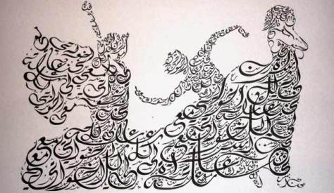 Islamic-Calligram-Everitte-Barbee