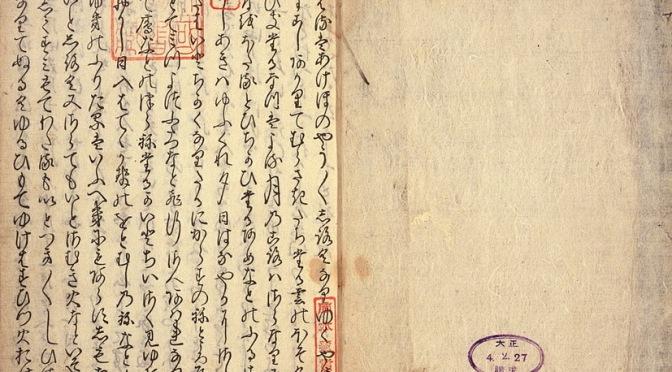 Makura no Sōshi, un elogio a la cotidianidad femenina